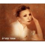 【線上試聽】以色列美聲民謠天后伊莎 ( 2CD )<br>ESTHER OFARIM 女聲吟唱,吉他 長笛 弦樂團等伴奏