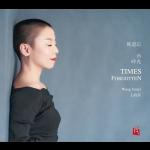 【線上試聽】王韵壹:被遺忘的時光  ( 180 克 LP )