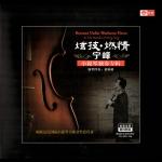 【線上試聽】寧峰:炫技、燃情  ( 180 克 LP )