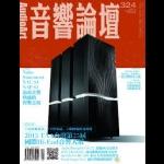 【點數商品】音響論壇 第 324 期 ( 2015 九月號 )