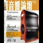 【點數商品】音響論壇 第 327 期 ( 2015 十二月號 )