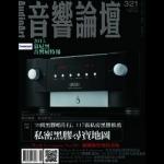 【點數商品】音響論壇 第 321 期 ( 2015 六月號 )