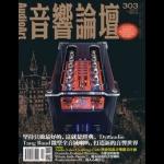 【點數商品】音響論壇 第 303 期 ( 2013 年 12月號 )