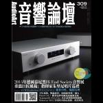 【點數商品】音響論壇 第 309 期 ( 2014 年 6月號 )