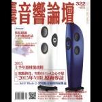 【點數商品】音響論壇 第 322 期 ( 2015 年 7月號 )