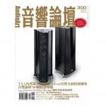 【點數商品】音響論壇 第 300 期 ( 2013 年 9月號 )
