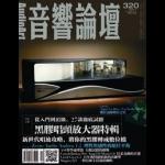 【點數商品】音響論壇 第 320 期 ( 2015 年 五月號 )