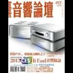 【點數商品】音響論壇 第 317 期 ( 2015 年 二月號 )
