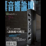 【點數商品】音響論壇 第 323 期 ( 2015 年 八月號 )
