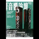 【點數商品】音響論壇 第 325 期 ( 2015 年 十月號 )