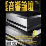 【點數商品】音響論壇 第 312 期 ( 2014 年 九月號 )