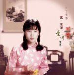 【特價商品】鳳飛飛:台灣歌謠  ( 180 克 4LP )