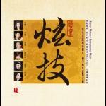【線上試聽】國樂炫技 ( 180 克 LP )