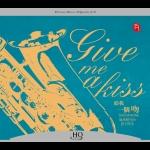 【線上試聽】給我一個吻 ( HQCD 版 )<br>爵士薩克斯風演奏專輯