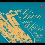 【線上試聽】給我一個吻 ( CD 版 )<br>爵士薩克斯風演奏專輯