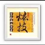 Art Vinyl 創意黑膠掛框【亮白】+國樂炫技 ( 180 克 LP )
