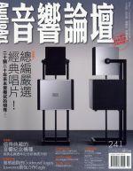 【點數商品】音響論壇第 241 期 (2008 / 10月)