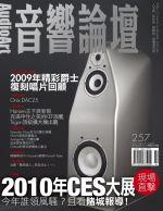 【點數商品】音響論壇第 257 期