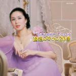 【點數商品】《 絕版名片 》千秋直美:最經典20首(Blu-spec CD)<br>Naomi Chiaki: Deluxe Tsuioku No Nakano 20 Kyoku<br>ちあきなおみ・でらっくす~追憶のなか