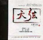閔惠芬《天弦》二胡交響曲 (CD)<br> Hui Fen Min erhu / Immortal Chinese Instrumentals