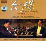 幻蝶<br>柴亮:小提琴,范燾指揮中國廣播民族樂團
