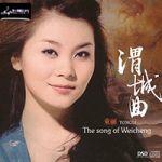 童麗:渭城曲<br>Tongli : The Song of Weicheng