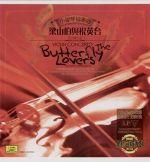 "陳鋼、何占豪:《梁山伯與祝英台》小提琴協奏曲及中國小品( 180 克 LP + CD )<br>俞麗拿,小提琴 / 樊承武 指揮 上海音樂學院管弦樂團<br>Violin Concerto ""The Butterfly Lover"" & Other Chinese Pieces <br>Yu Lina, violin / Shanghai Conservatory of Music Orchest"