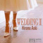 青木弘武:婚禮Ⅱ(Blu-spec CD)<br>Hiromu Aoki: Wedding Ⅱ