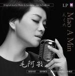 毛阿敏–天之大 ( 180 克 LP )