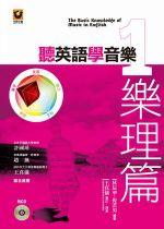 聽英語學音樂 1:樂理篇【附CD】<br>The Basic Knowledge of Music in English - I