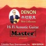 木村好夫:最精選第一集 (線上試聽) <br>DENON HI FI GUITAR BEST COLLECTION I