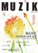 MUZIK 7月號/2010 第44期