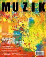 【點數商品】MUZIK 古典樂刊 第 47 期(2010 / 10 月)
