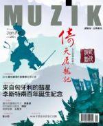 【點數商品】MUZIK 古典樂刊第 50 期 ( 2011 / 1、2月 )