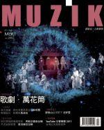 【點數商品】MUZIK 古典樂刊第 51 期 ( 2011 / 3月 )