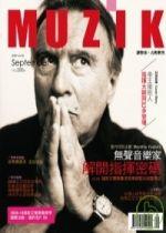 MUZIK 古典樂刊 第35期〈2009/9月〉