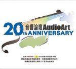 【特價商品】音響論壇 20 週年紀念 2CD