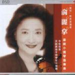 俞麗拿 YU LI-NA:《梁祝》小提琴協奏曲 ( DSD 母帶製作)<br>( 線上試聽 )