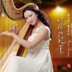 【線上試聽】47弦的記憶 (普通版CD)<br>張小音,豎琴