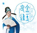 金玉良緣 ─ 錢惠麗 越劇 ( CD 版 )<br>A Match Made in Heaven : Qian Huili Performs Classic Zhejiang Yue Opera Arias
