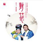 對花:李文黃梅戲 ( CD版 )<br>Flower Duet:Li Wen Performs Classic Hangmei Opera Arias