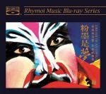 粉墨是夢 ( 藍光版 CD )<br>Dream Of An Opera<br>(線上試聽)