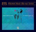 評彈 ( 藍光版 CD )<br>Classic Pingtan Songs of Suzhou<br>( 線上試聽 )