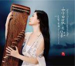 杏花天影 ( 普通版 CD )<br>常靜,古箏<br>(線上試聽)
