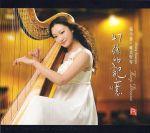 【線上試聽】47弦的記憶 ( 德國版 CD )<br>張小音,豎琴