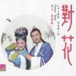 對花:李文黃梅戲 ( 德國版 )<br>Flower Duet:Li Wen Performs Classic Hangmei Opera Arias