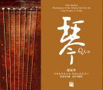 琴 / 古琴 趙家珍( 德國版 CD )( 線上試聽 )