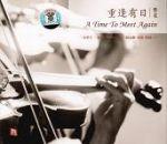 重逢有日<br>柴亮 (小提琴)<br>(線上試聽)