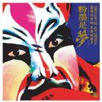 粉墨是夢(180 克 LP)<br>Dream Of An Opera<br>(線上試聽)