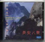 林笑兒演奏 古箏樂韻之四 : 長安八景 <br>SINCERE S. Y. LAM / Guzheng Music Vol.4